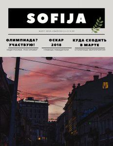 """Pasirodė naujas laikraščio """"SOFIJA"""" numeris"""