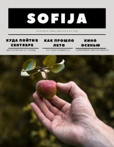 """Pasirodė naujas mokyklos laikraščio """"Sofija"""" numeris"""