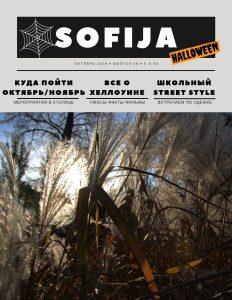 Pasirodė naujas laikraščio SOFIJA numeris!
