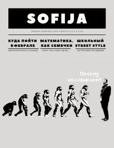 Газета «Sofija» • Январь – февраль 2019 • Выпуск 12