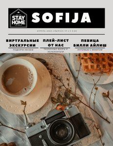 Laikraštis «Sofija» • Balandis 2020 • 19 numeris