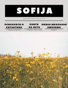 Laikraštis «Sofija» • Gegužė-Birželis 2020 • 20 numeris