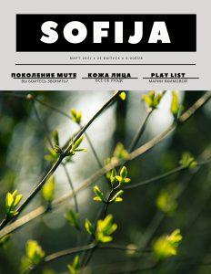 Газета «Sofija» • Март 2021 • Выпуск 25
