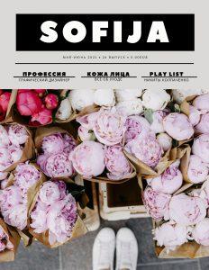 Laikraštis «Sofija» • Gegužė-Birželis 2021 • 26 numeris
