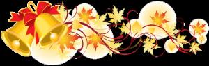 Rugsėjo 1 –osios šventė progimnazijoje !
